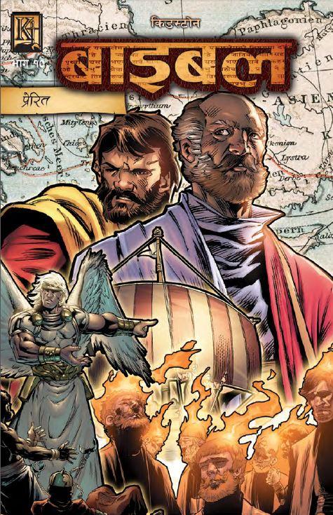 apostlegn-nepali-kingstone-bible-vol-10.jpg