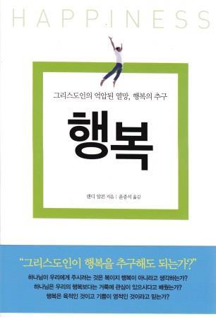 happiness-korean.jpg