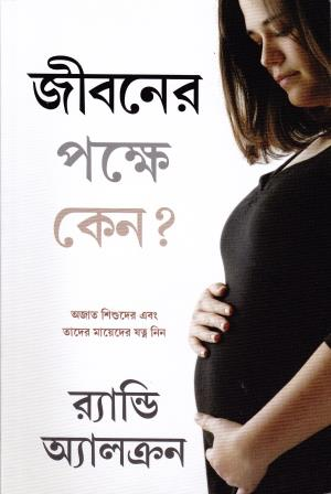 why-prolife-bengali.jpg
